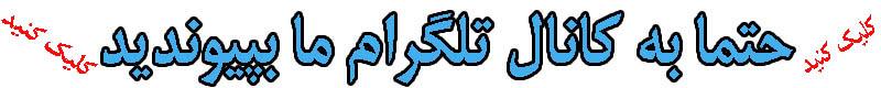کانال تلگرام خوبخر را حتما دنبال کنید