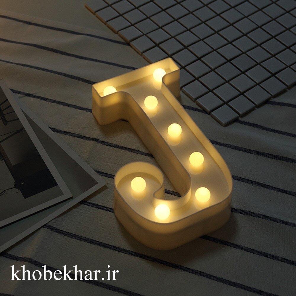 حروف نور
