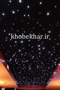 فیبر نورپردازی سقف ستاره ای